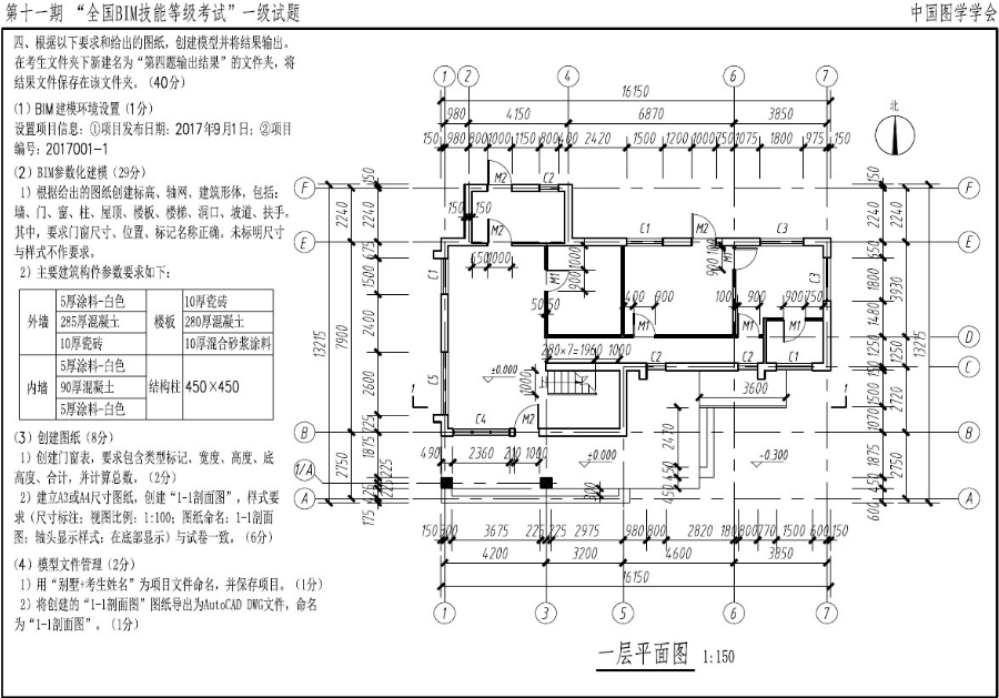 http://static.goujianwu.com/bim-resource/images/1,555,307,165,029_image.png